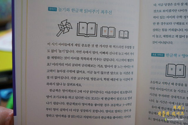잠수네수학공부법_리뷰_서평_26.JPG