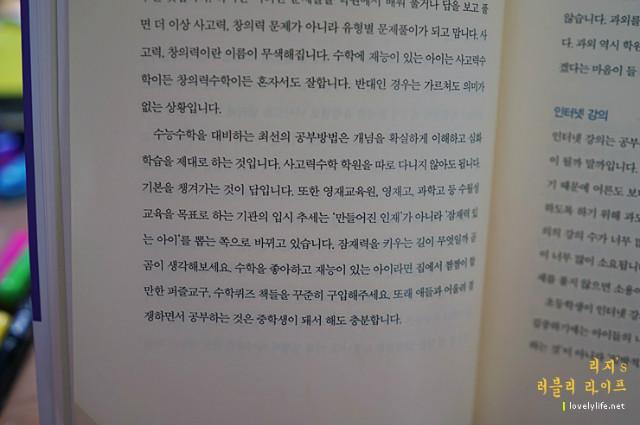 잠수네수학공부법_리뷰_서평_21.JPG
