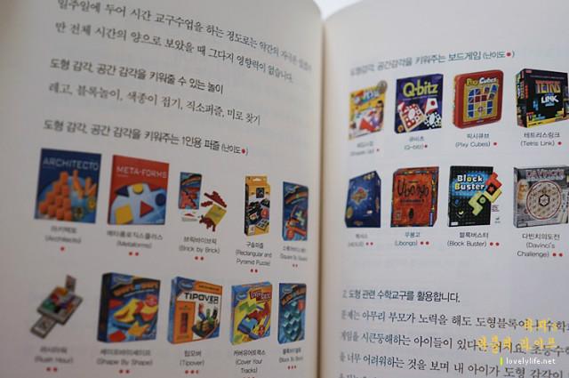 잠수네수학공부법_리뷰_서평_66.JPG