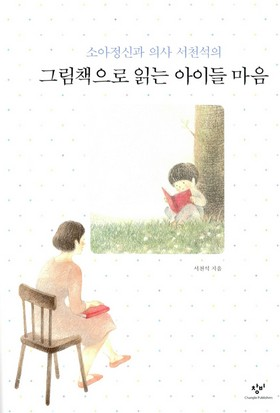 그림책으로읽는아이들마음_tn.jpg
