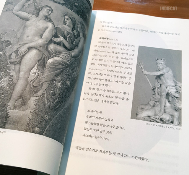 에디스해밀턴의그리스로마신화 (12).jpg
