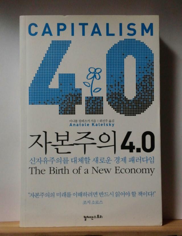 자본주의40.jpg