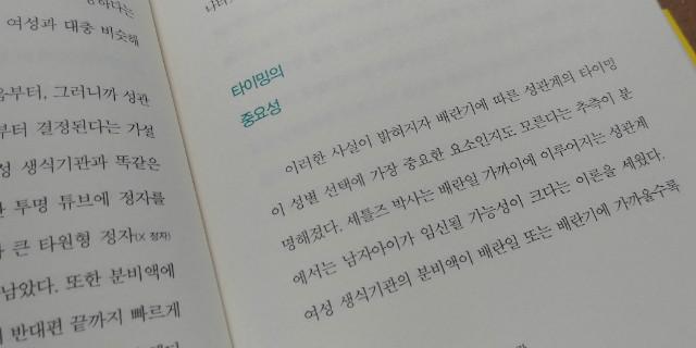 아들이좋아 딸이좋아 태아성별선택 (4).jpg
