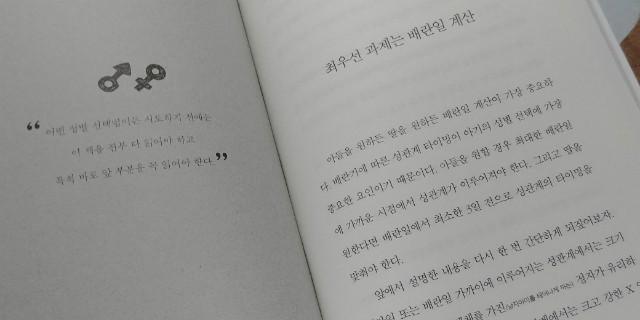 아들이좋아 딸이좋아 태아성별선택 (6).jpg