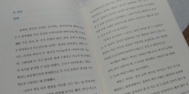 아들이좋아 딸이좋아 태아성별선택 (3).jpg