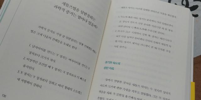 아들이좋아 딸이좋아 태아성별선택 (5).jpg
