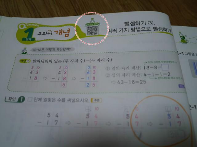 초등수학문제집10.JPG