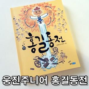 001 홍길동전.JPG