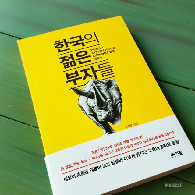 한국의젊은부자들 (7).jpg