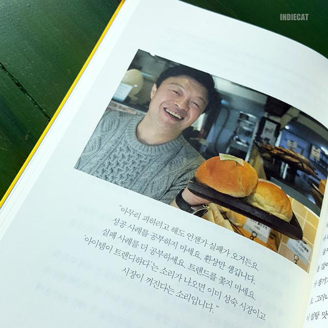 한국의젊은부자들 (33).jpg
