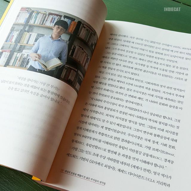 한국의젊은부자들 (25).jpg