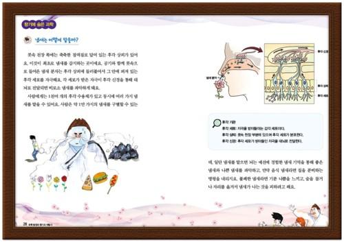 본문_미리보기과학_탐정과_향기의_마법사-합.jpg