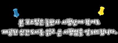 신간도서서평.png