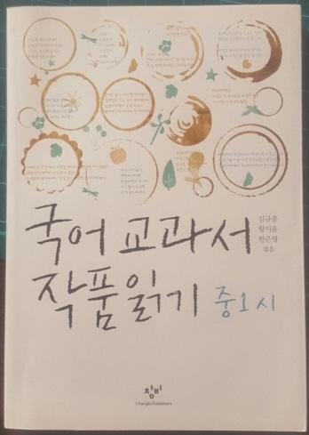 국어교과서 작품읽기중1 시xl7240935841221.jpg