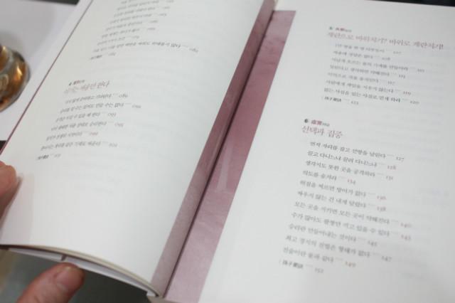 마흔에 읽는 손자병법 (7).JPG