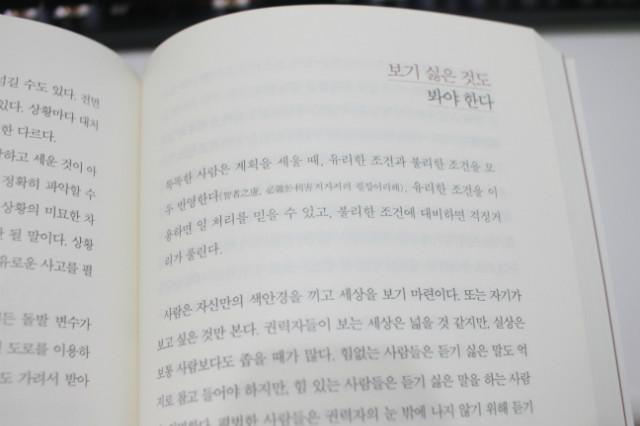 마흔에 읽는 손자병법 (13).JPG