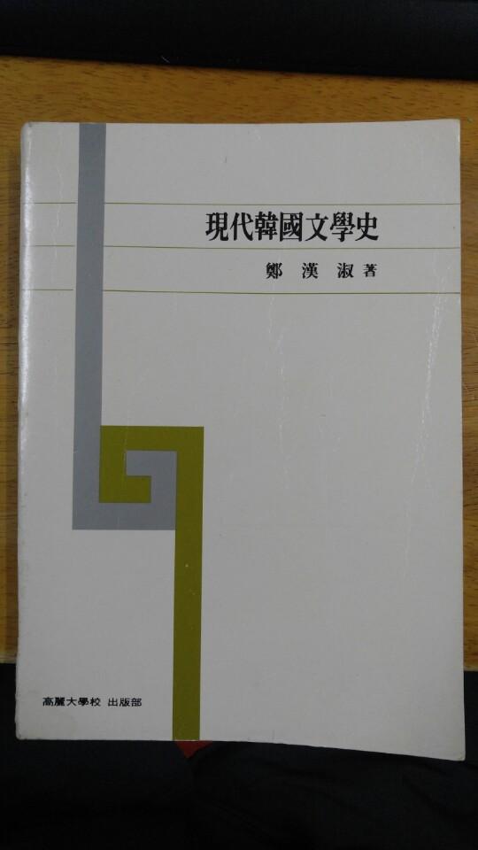 현대한국문학사 고려대학교 출판부_20171205_142231811.jpg