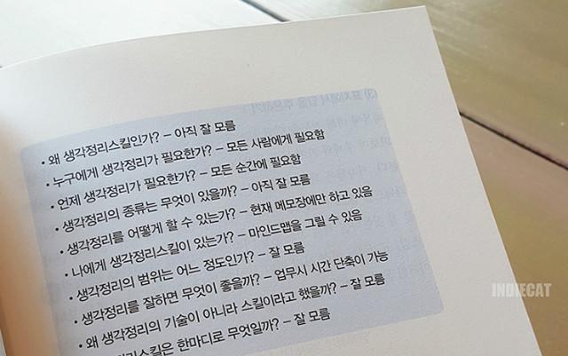 생각정리스킬_천그루숲 (20).jpg