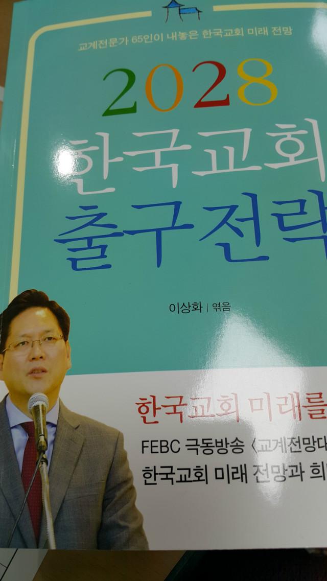 2028한국교회.jpg