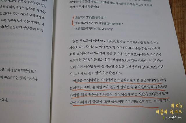 예비초등학생준비_20.JPG
