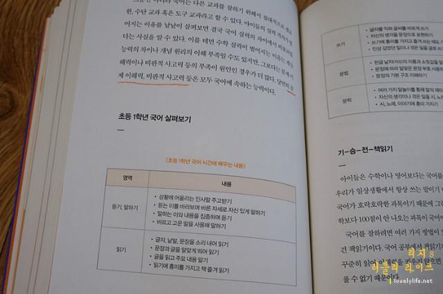 예비초등학생준비_94.JPG