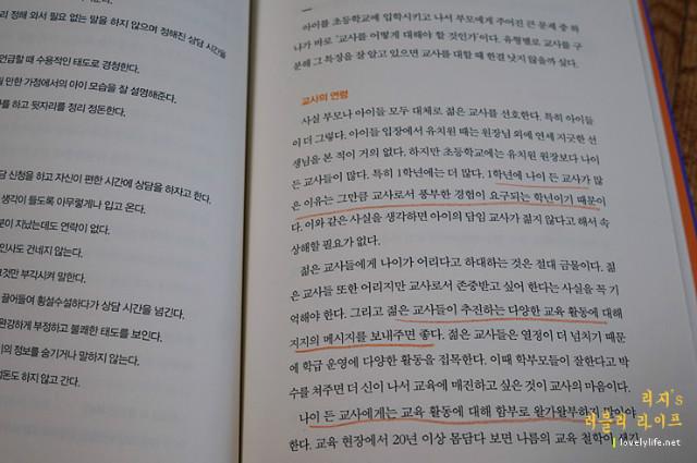 예비초등학생준비_50.JPG