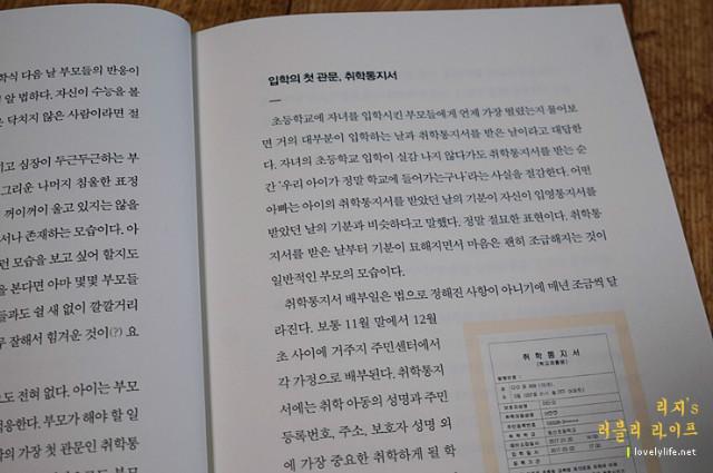 예비초등학생준비_06.JPG