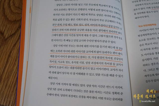 예비초등학생준비_26.JPG