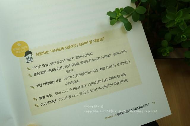 soa_book_10.JPG