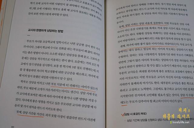 예비초등학생준비_49.JPG