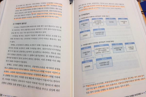 단행가처분 1-3.jpg