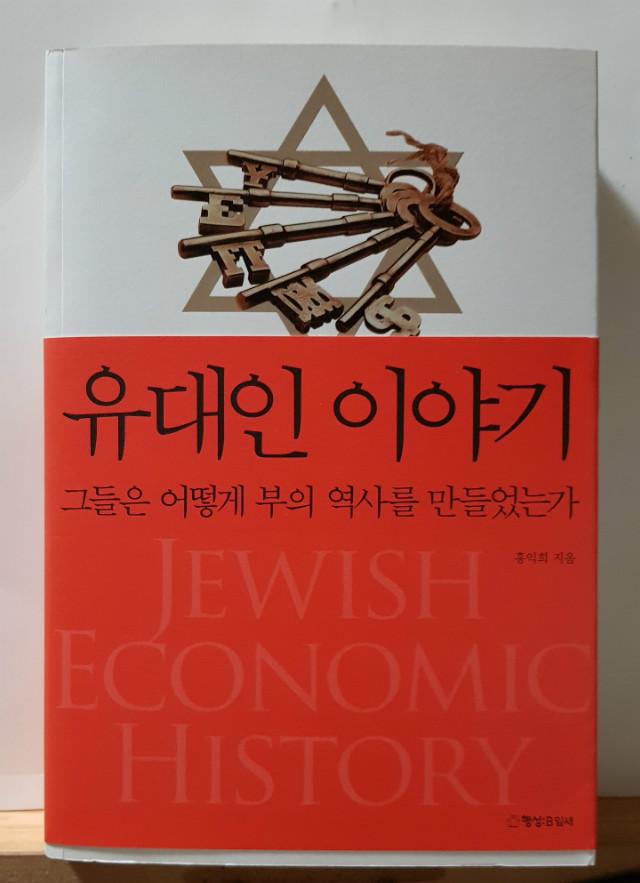 유대인 이야기.jpg
