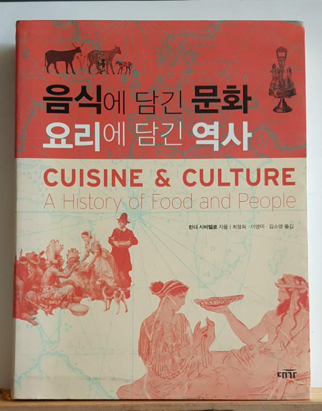 음식에 담긴 문화 요리에 담긴 역사.jpg