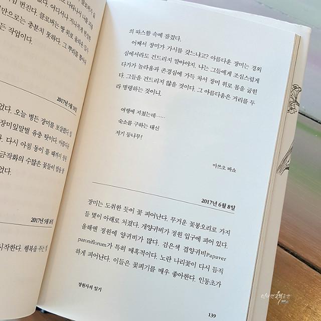 땅의예찬_한병철 (26).jpg
