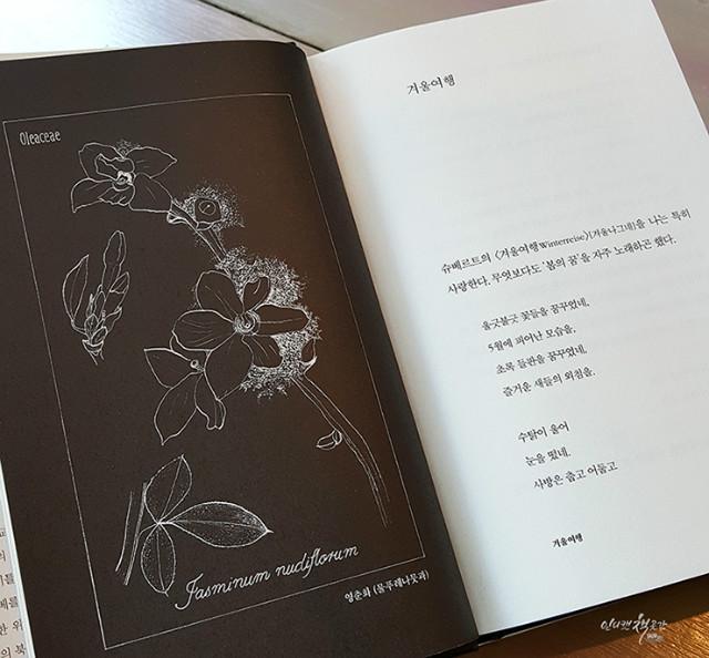 땅의예찬_한병철 (14).jpg