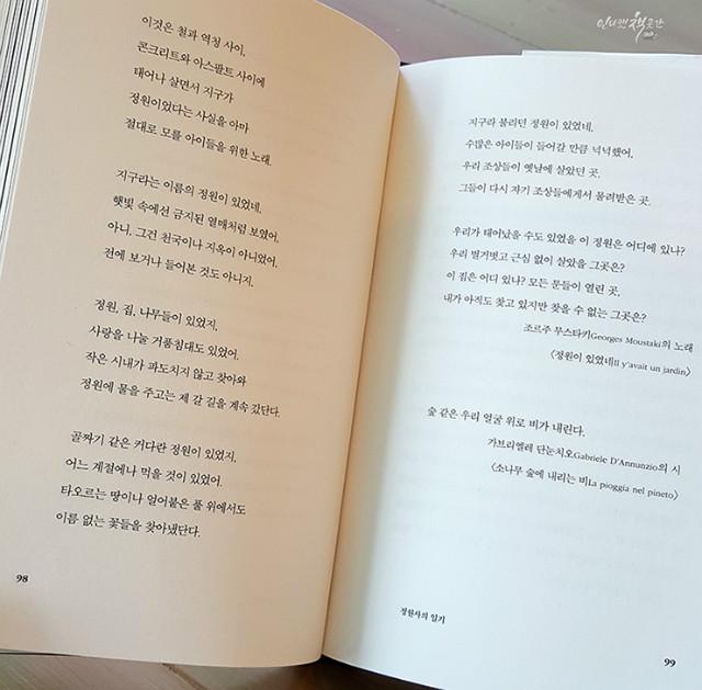 땅의예찬_한병철 (20).jpg