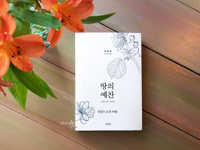 땅의예찬_한병철 (3).jpg
