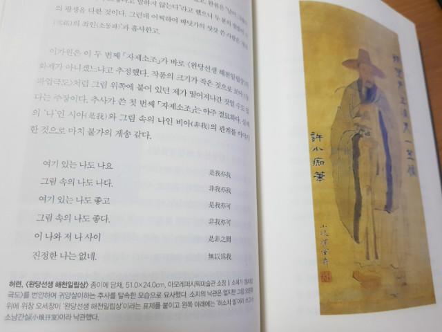 추사 김정희.jpg