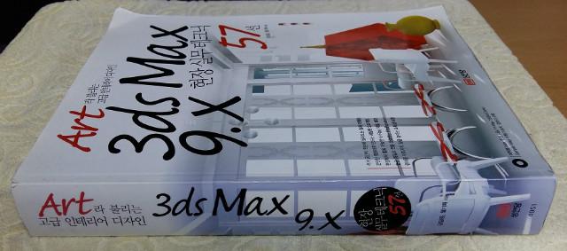 034 Art 고급 인테리어 디자인 3ds MAX 9.x 현장 실무.jpg