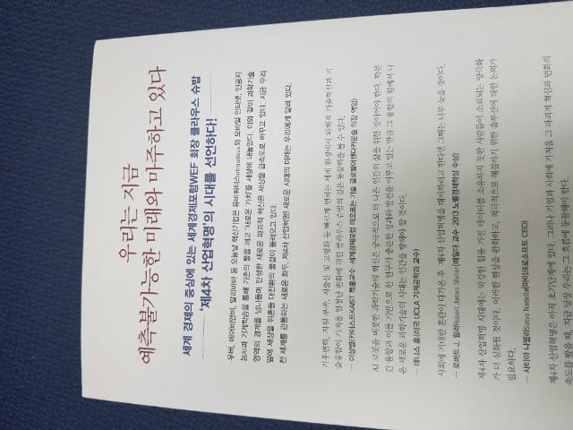 클라우스 슈밥의 제4차 산업혁명 (1).jpg