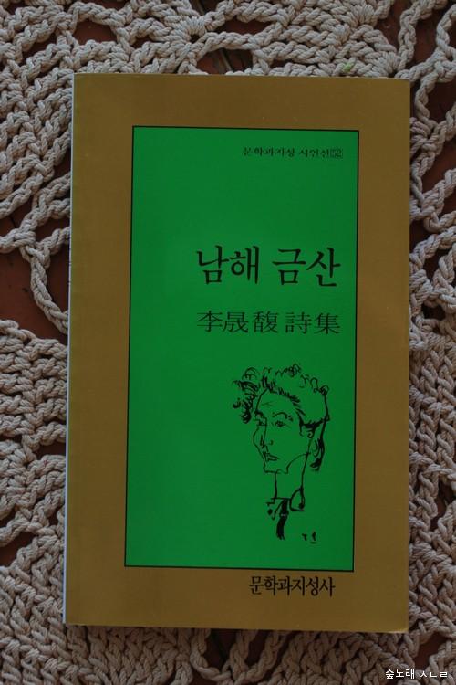 010 남해 금산 1986_tn.jpg