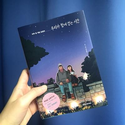 01 우리가 함께 걷는 시간 이규영 넥서스북스 사랑에세이 감성에세이 에세이추천.jpg