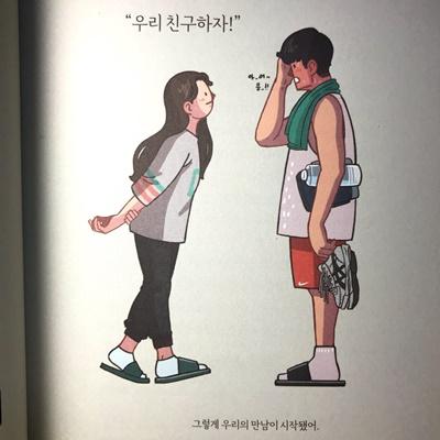 07 우리가 함께 걷는 시간 이규영 넥서스북스 사랑에세이 감성에세이 에세이추천.jpg
