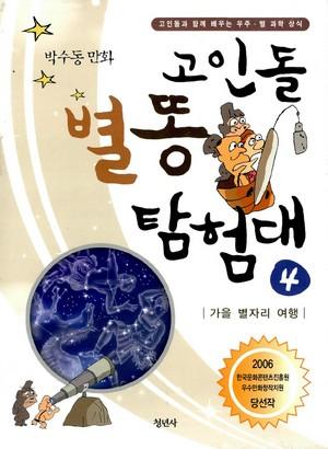 고인돌탐험대 4 2006_tn.jpg