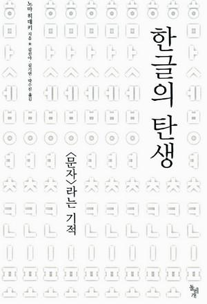 한글의탄생_tn.jpg