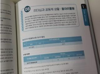 학생부4.png