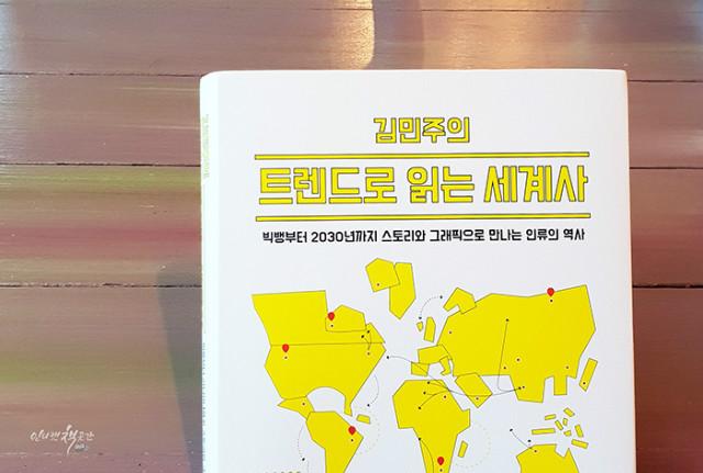 김민주의트렌드로읽는세계사 (9).jpg