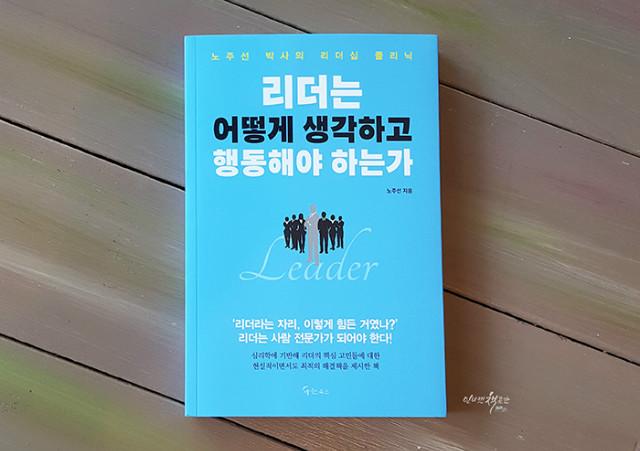 리더는어떻게생각하고행동해야하는가 (3).jpg