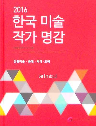 한국미술 전통.jpg