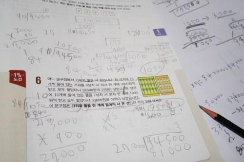 큐브수학 (39)-039.JPG
